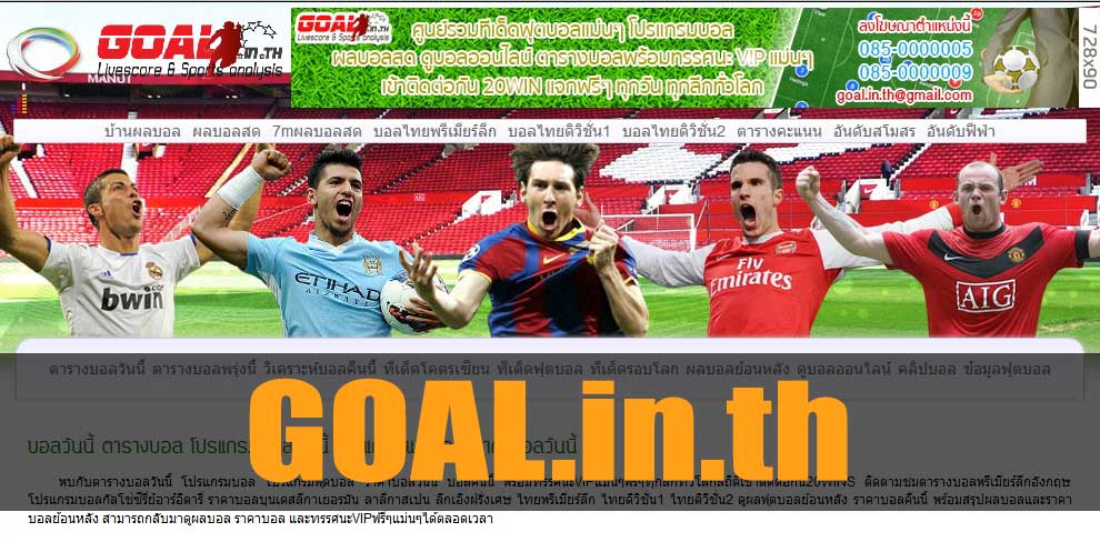 Image result for Goal.in.th